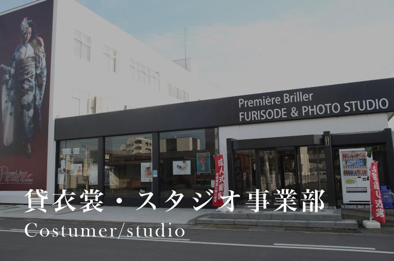 貸衣裳・スタジオ事業部